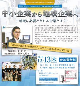 20181213_kensyu_flyer_s