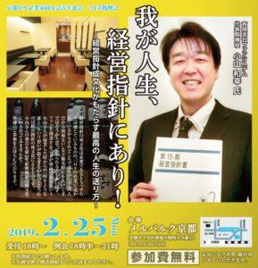 doyukaisama_201902