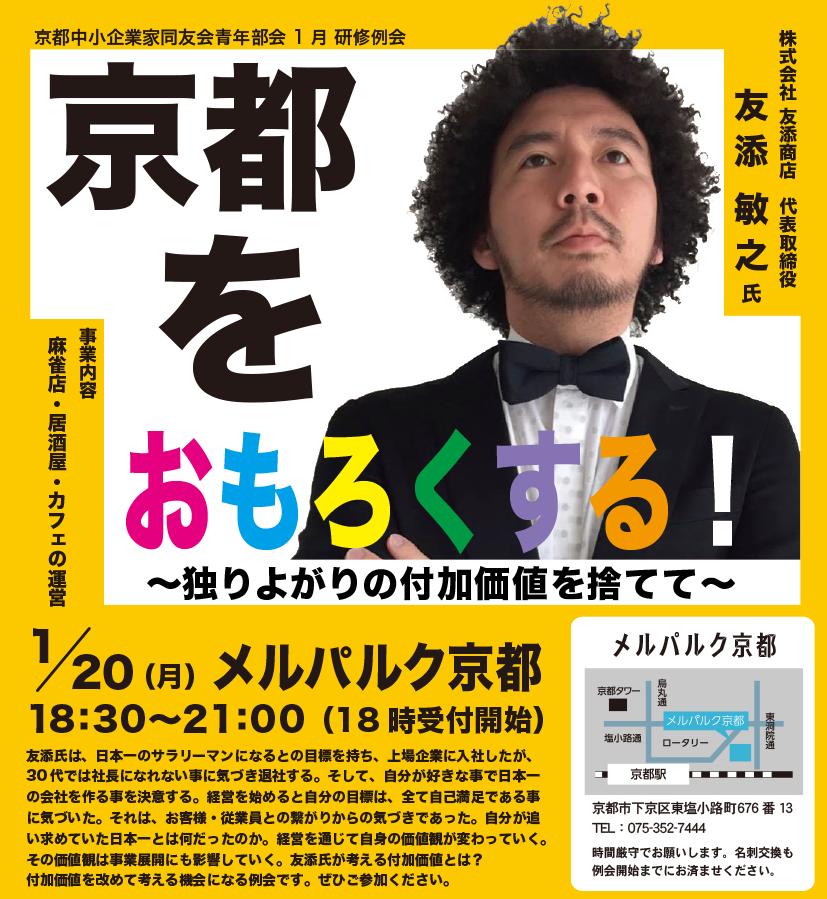 20200120_kensyu