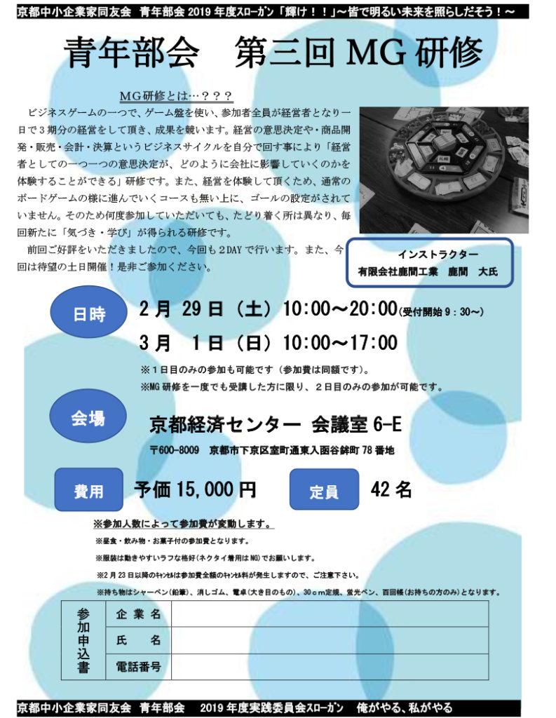 第3回MG研修チラシ_02